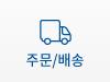 주문/배송