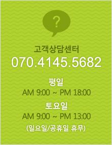 고객상담센터 070-4145-5682