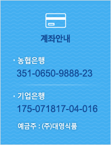 계좌안내 국민은행:653-21-0467-383,수협:772-62-011609,IBK은행:175-023158-04-016